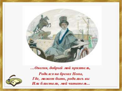 Онегин, добрый мой приятель, …Онегин, добрый мой приятель, Родился на брегах ...