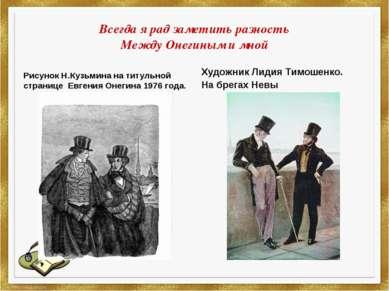 Всегда я рад заметить разность Между Онегиным и мной Рисунок Н.Кузьмина на ти...