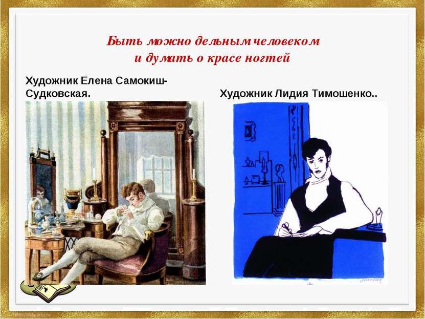 Быть можно дельным человеком и думать о красе ногтей Художник Елена Самокиш-С...