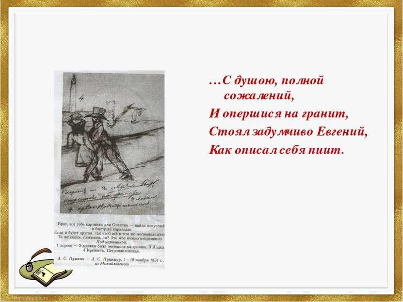 …С душою, полной сожалений, И опершися на гранит, Стоял задумчиво Евгений, Ка...