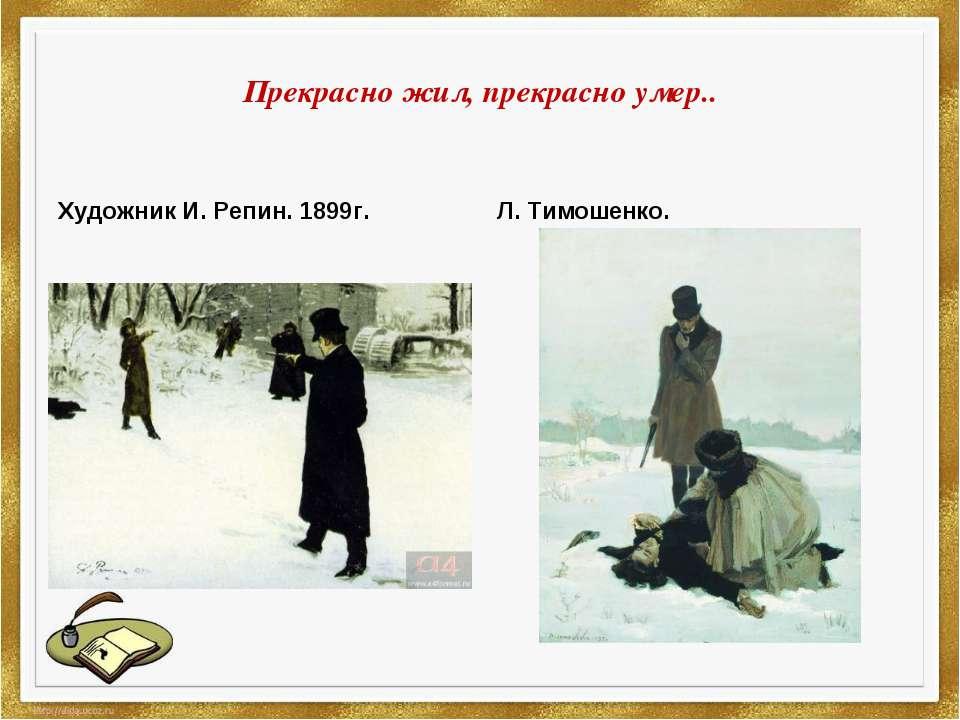 Прекрасно жил, прекрасно умер.. Художник И. Репин. 1899г. Л. Тимошенко.