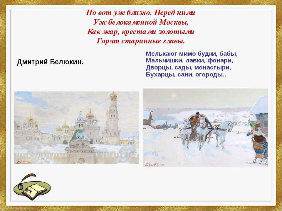 Но вот уж близко. Перед ними Уж белокаменной Москвы, Как жар, крестами золоты...