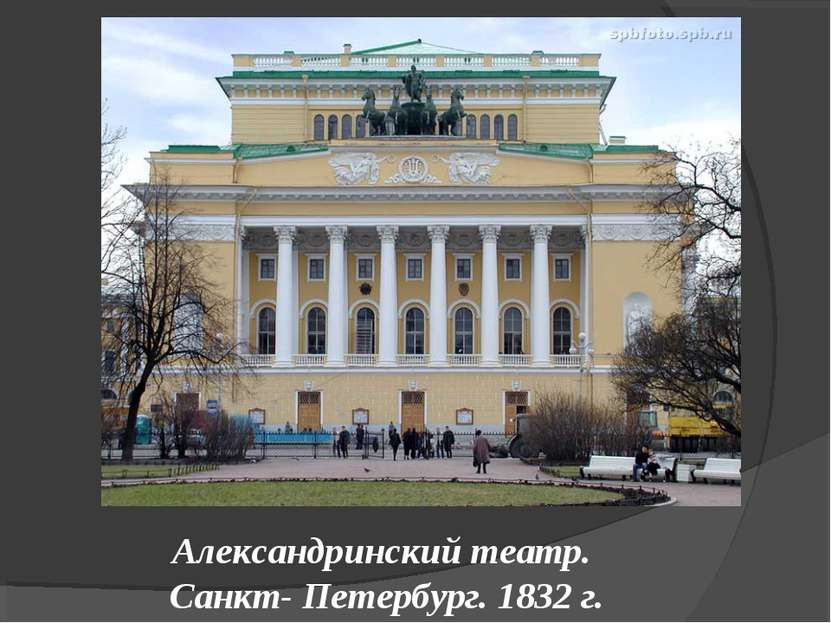 Александринский театр. Санкт- Петербург. 1832 г.