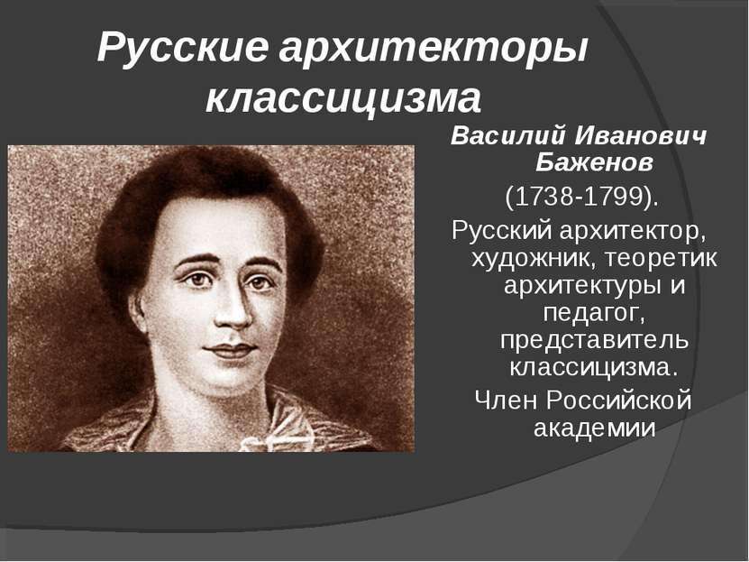 Русские архитекторы классицизма Василий Иванович Баженов (1738-1799). Русский...