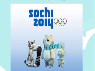 Мы будем все вместе болеть за российских спортсменов и надеемся, что символы ...