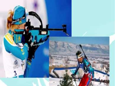 Большой интерес вызывают соревнования «стреляющих лыжников» - биатлон