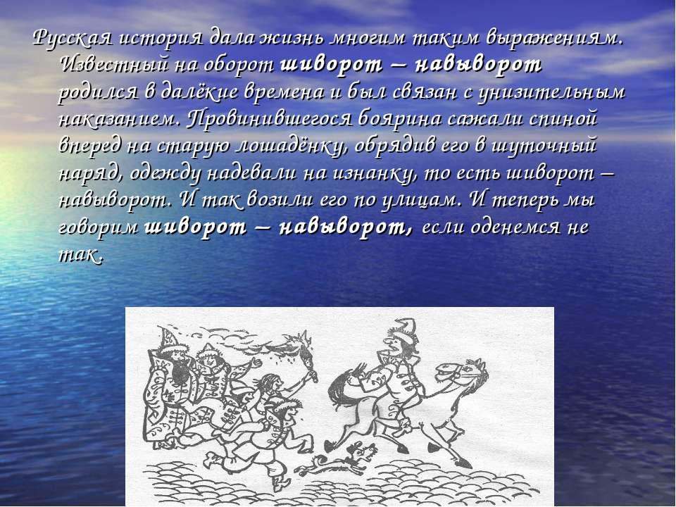 Русская история дала жизнь многим таким выражениям. Известный на оборот шивор...