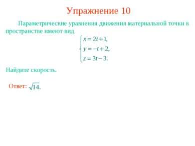 Упражнение 10 Параметрические уравнения движения материальной точки в простра...