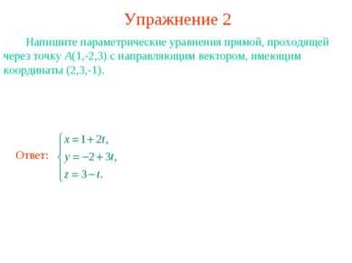 Упражнение 2 Напишите параметрические уравнения прямой, проходящей через точк...