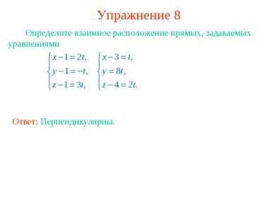 Упражнение 8 Определите взаимное расположение прямых, задаваемых уравнениями ...
