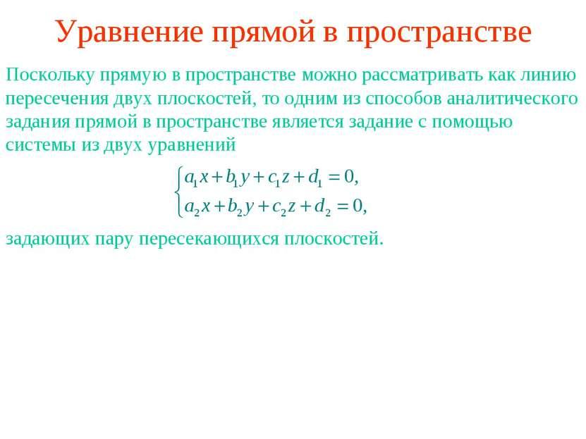 Уравнение прямой в пространстве Поскольку прямую в пространстве можно рассмат...