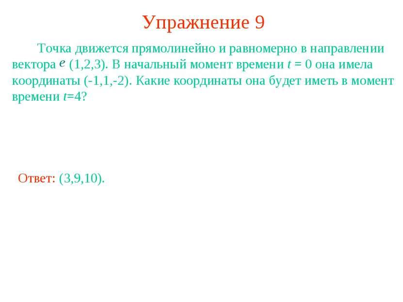 Упражнение 9 Точка движется прямолинейно и равномерно в направлении вектора (...