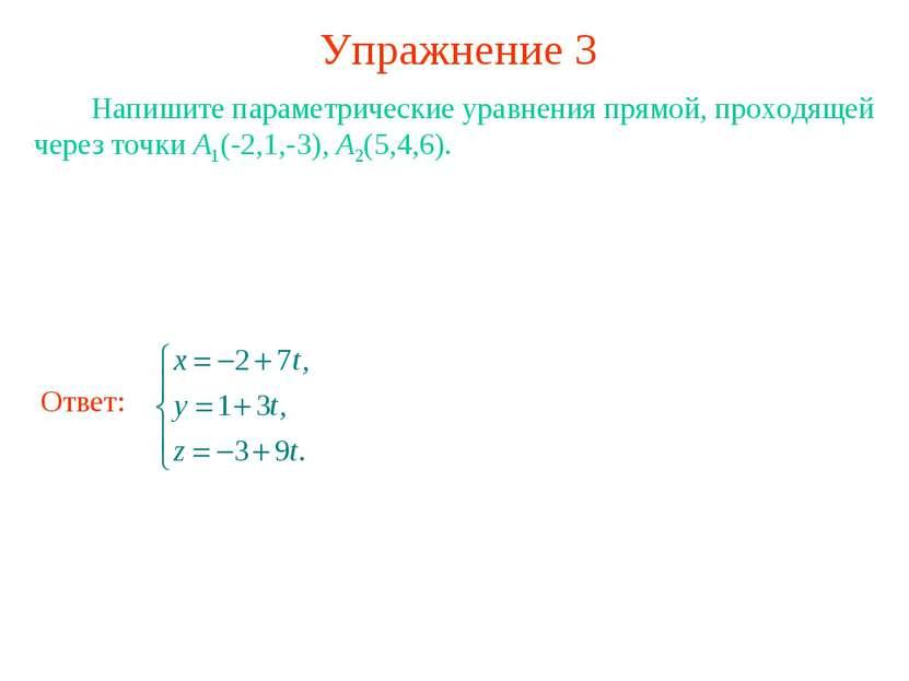 Упражнение 3 Напишите параметрические уравнения прямой, проходящей через точк...