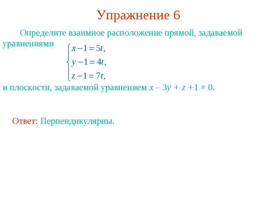 Упражнение 6 Определите взаимное расположение прямой, задаваемой уравнениями ...