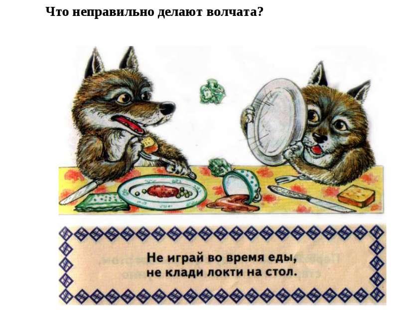 Что неправильно делают волчата?