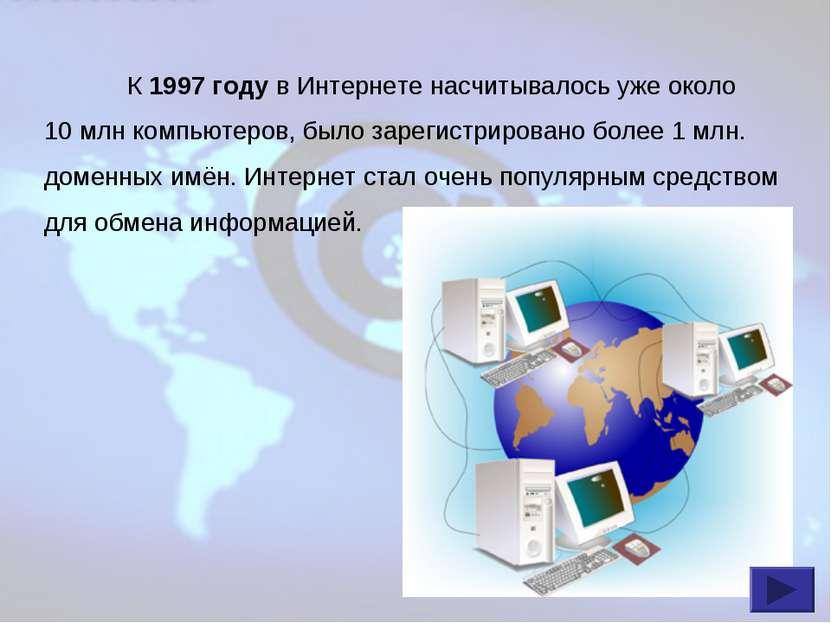 К 1997 году в Интернете насчитывалось уже около 10млн компьютеров, было заре...