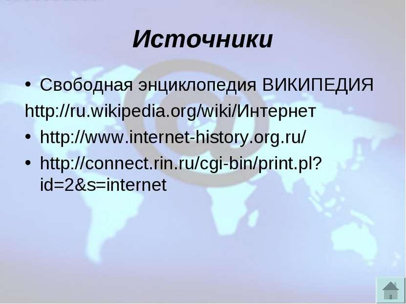 Источники Свободная энциклопедия ВИКИПЕДИЯ http://ru.wikipedia.org/wiki/Интер...