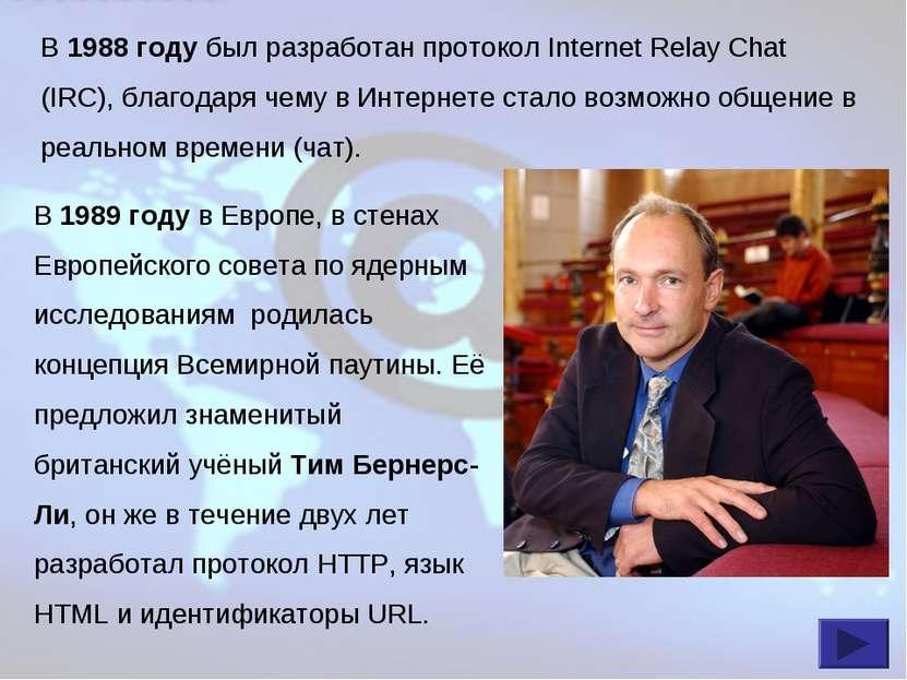 В 1988 году был разработан протокол Internet Relay Chat (IRC), благодаря чему...
