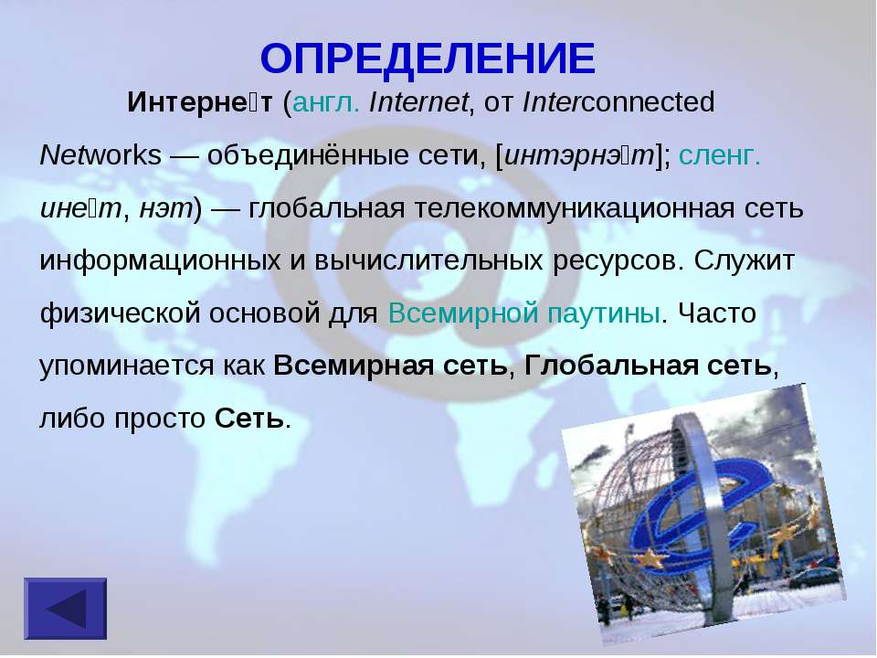 Интерне т (англ. Internet, от Interconnected Networks — объединённые сети, [и...