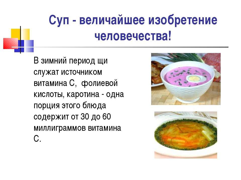 Суп - величайшее изобретение человечества! В зимний период щи служат источник...