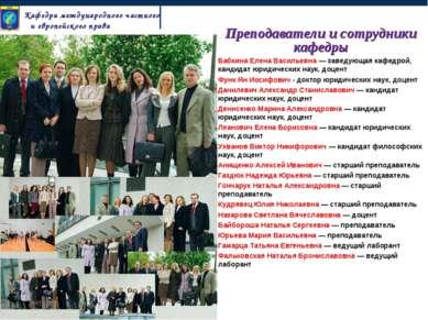 Кафедра международного частного и европейского права Преподаватели и сотрудни...