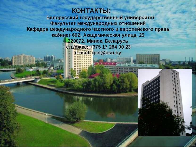 КОНТАКТЫ: Белорусский государственный университет Факультет международных отн...