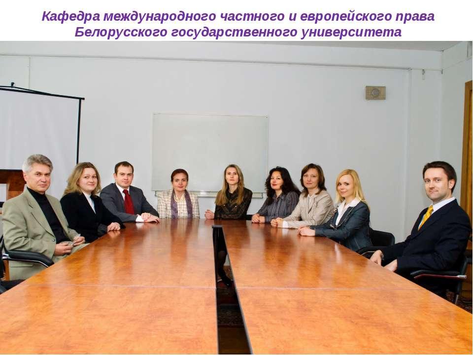 Кафедра международного частного и европейского права Белорусского государстве...