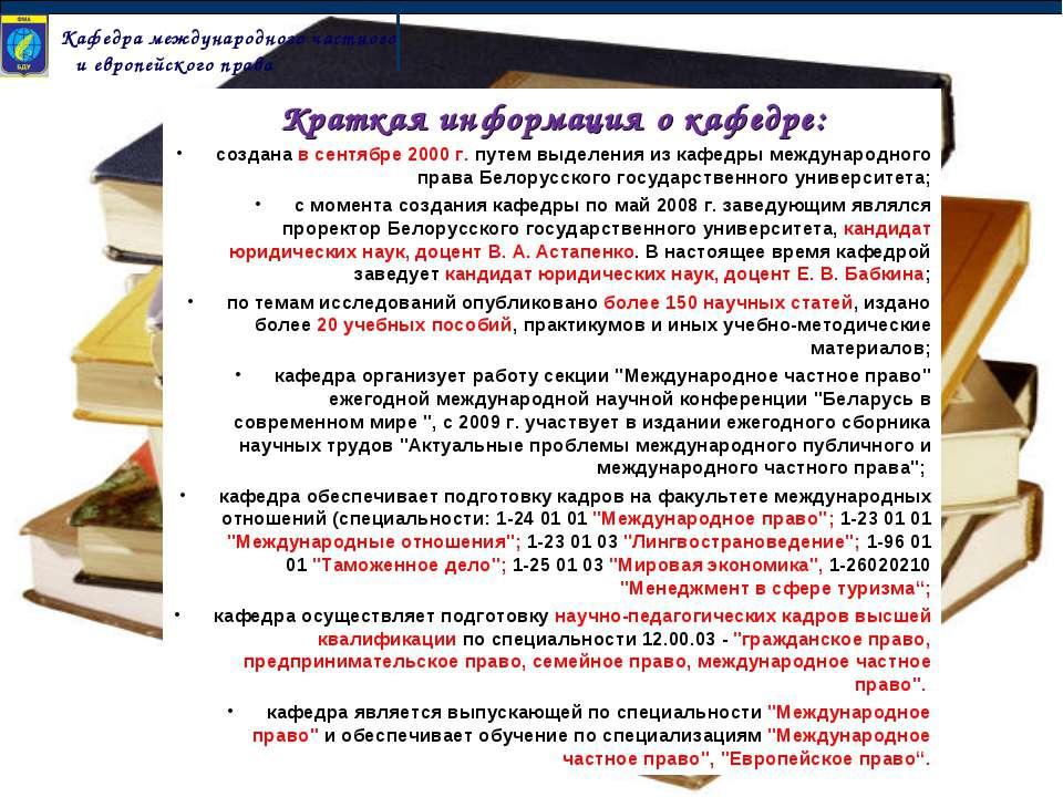 Кафедра международного частного и европейского права Краткая информация о каф...