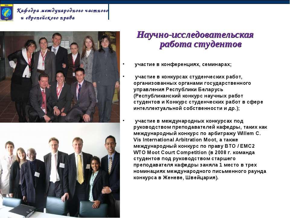 Кафедра международного частного и европейского права Научно-исследовательская...
