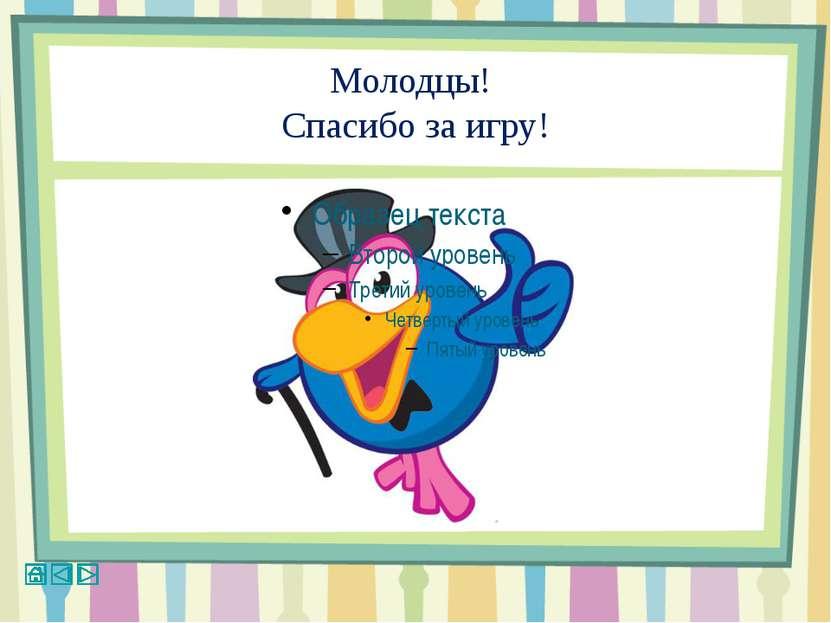 Интернет – ресурсы: http://prezentacii.com - презентация шаблон http://fotki....
