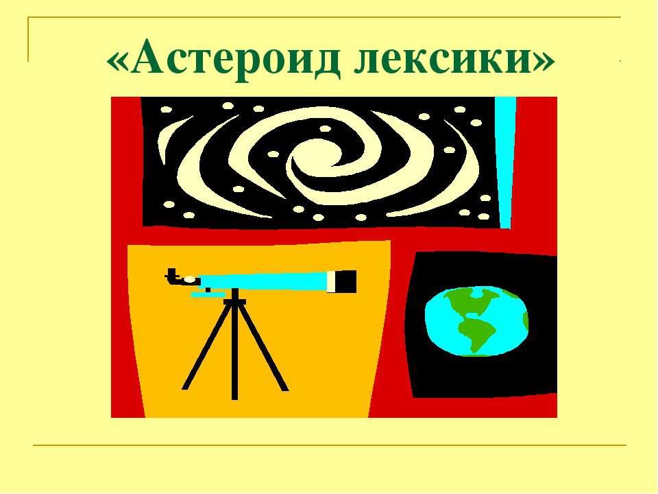«Астероид лексики»