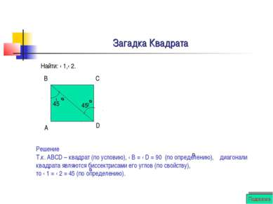 Загадка Квадрата Найти: ‹ 1,‹ 2. 1 2 А В С D Решение Т.к. АВСD – квадрат (по ...