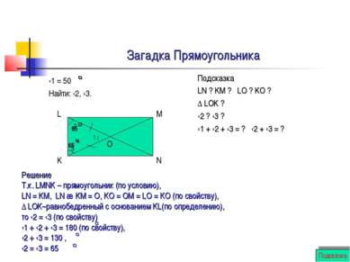 Загадка Прямоугольника ‹1 = 50 Найти: ‹2, ‹3. Подсказка LN ? KM ? LO ? KO ? ∆...