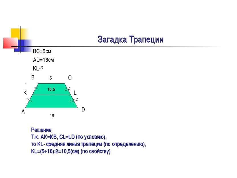 ВС=5см АD=16см KL-? А В С D K L 5 16 Решение Т.к. АК=КВ, CL=LD (по условию), ...
