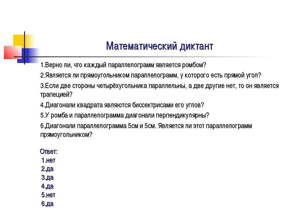 Математический диктант 1.Верно ли, что каждый параллелограмм является ромбом?...