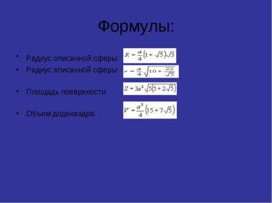 Формулы: Радиус описанной сферы: Радиус вписанной сферы: Площадь поверхности:...