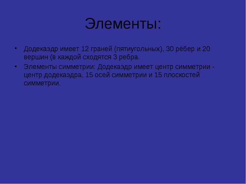 Элементы: Додекаэдр имеет 12 граней (пятиугольных), 30 рёбер и 20 вершин (в к...