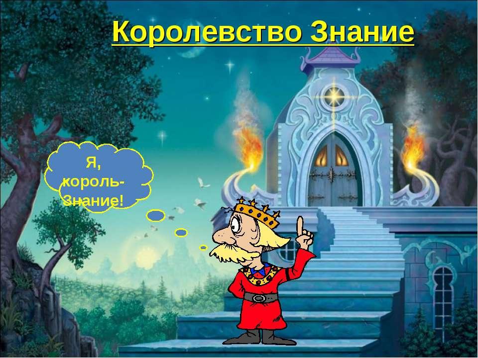 Королевство Знание Я, король-Знание!