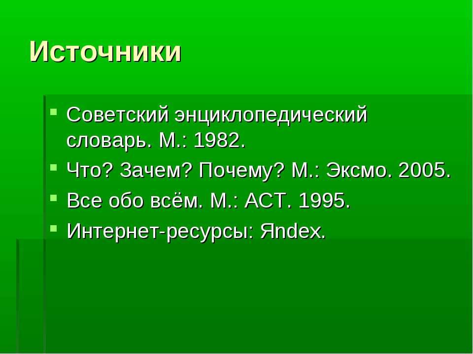 Источники Советский энциклопедический словарь. М.: 1982. Что? Зачем? Почему? ...