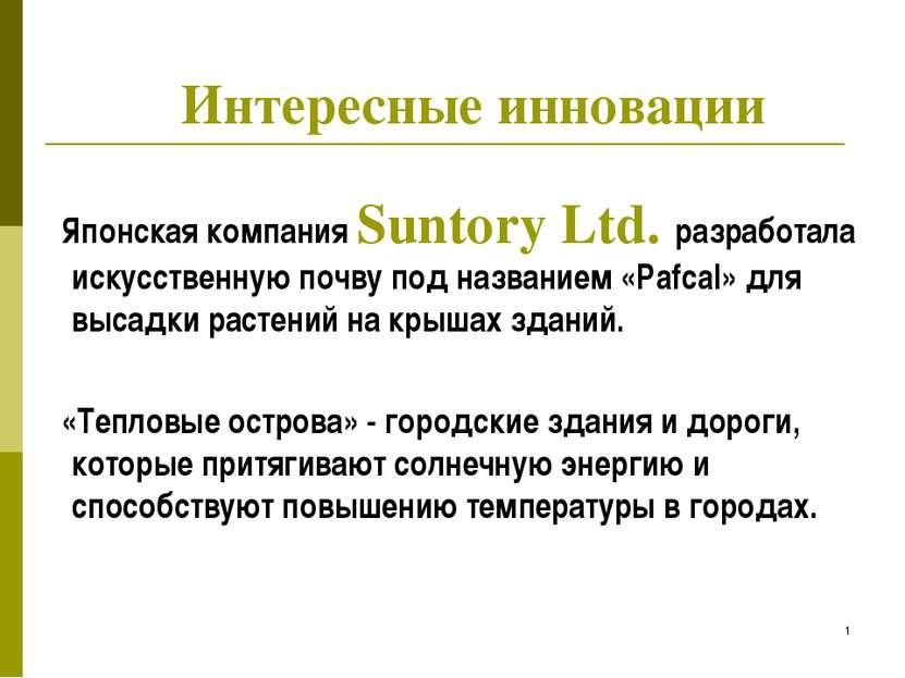 Интересные инновации Японская компания Suntory Ltd. разработала искусственную...