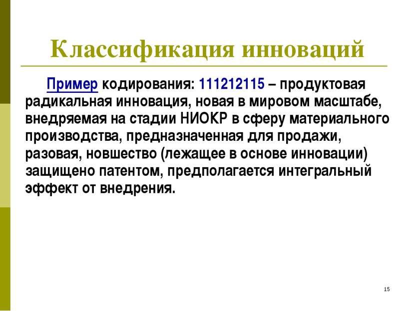 Классификация инноваций Пример кодирования: 111212115 – продуктовая радикальн...