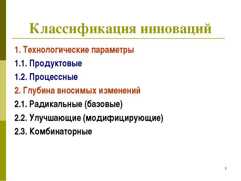 Классификация инноваций 1. Технологические параметры 1.1. Продуктовые 1.2. Пр...
