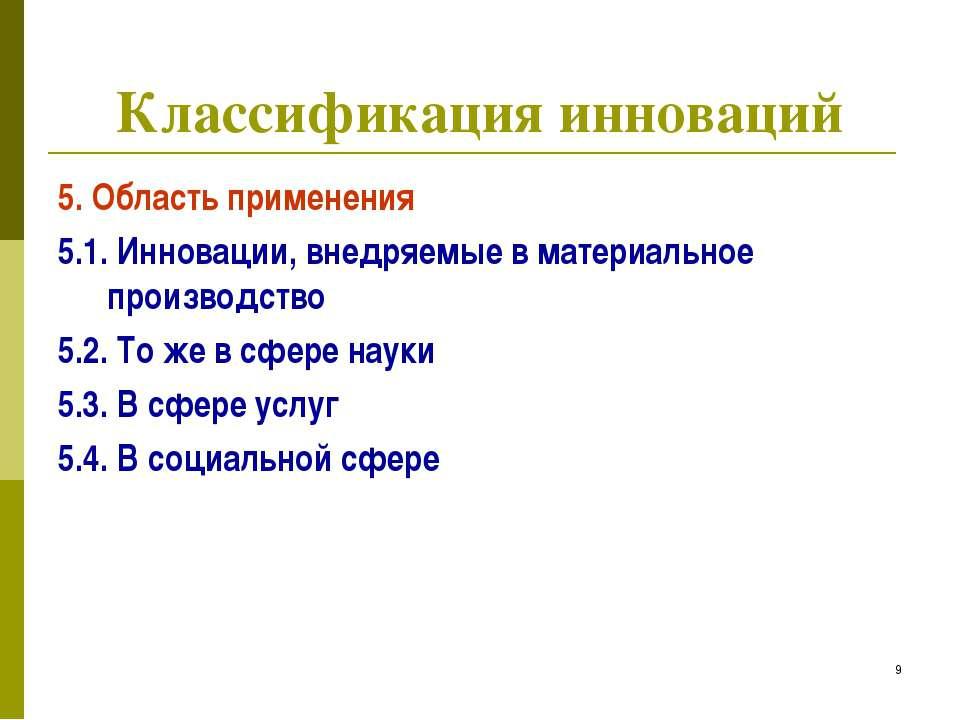 Классификация инноваций 5. Область применения 5.1. Инновации, внедряемые в ма...
