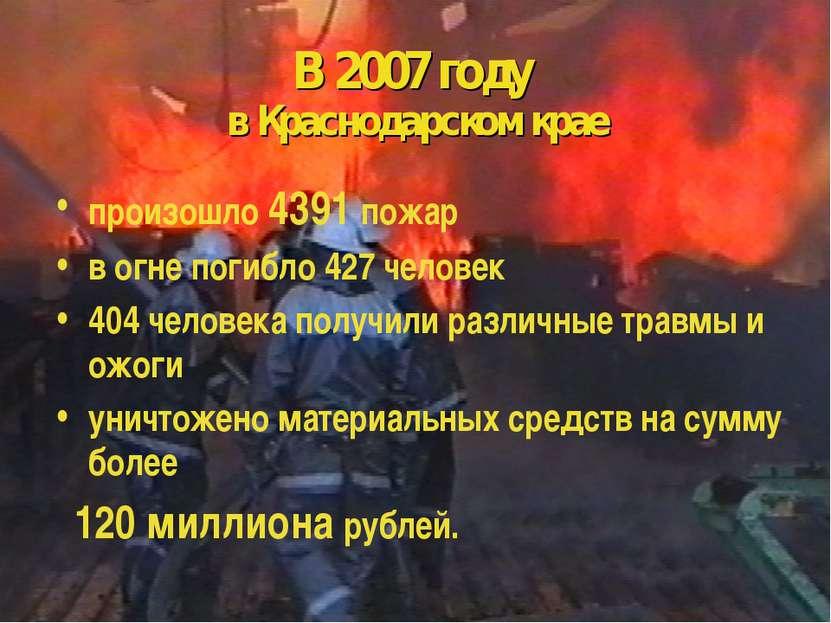 В 2007 году в Краснодарском крае произошло 4391 пожар в огне погибло 427 чело...