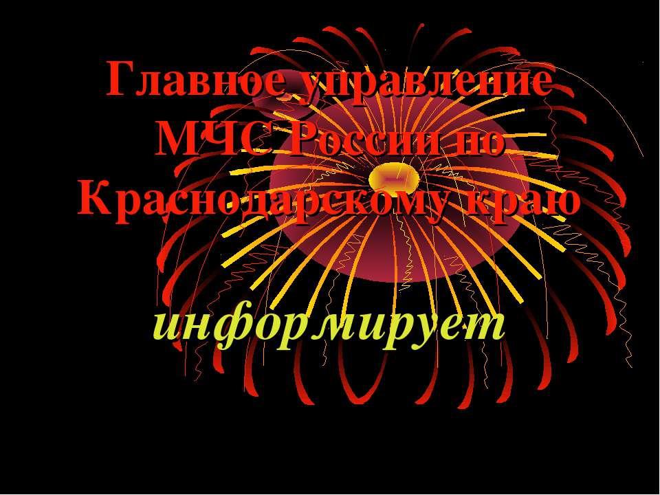 Главное управление МЧС России по Краснодарскому краю информирует