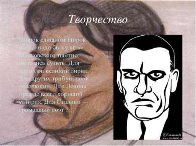 Творчество Широк слишком широк поэт, «надо бы сузить». Маяковского тщетно пыт...