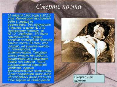 Смерть поэта 14 апреля 1930 года в 10:15 утра Маяковский выстрелил себе в сер...