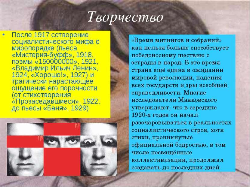Творчество После 1917 сотворение социалистического мифа о миропорядке (пьеса ...