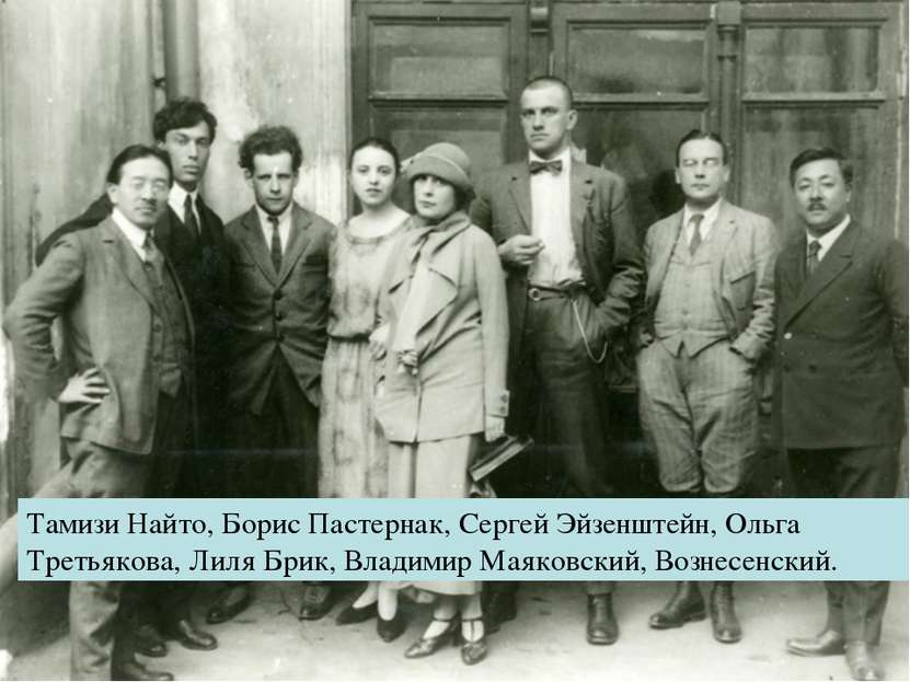 Тамизи Найто, Борис Пастернак, Сергей Эйзенштейн, Ольга Третьякова, Лиля Брик...