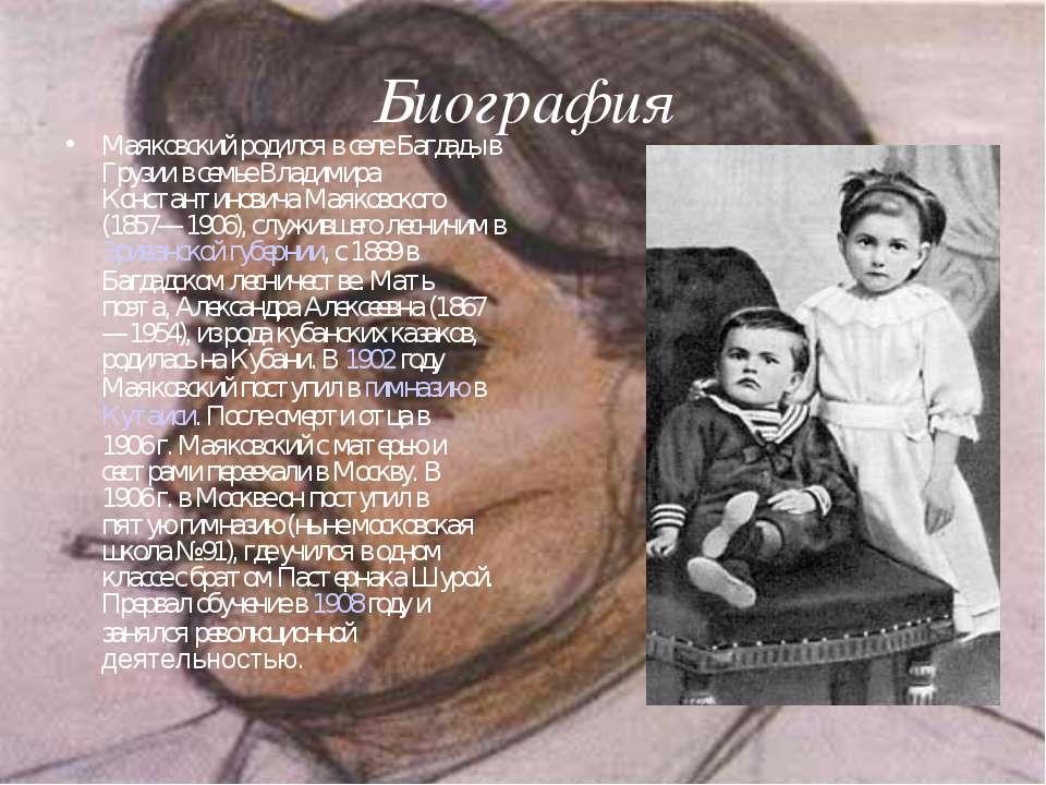Биография Б Пастернака